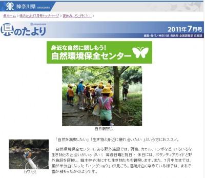 神奈川県立自然環境保全センター(厚木市七沢)