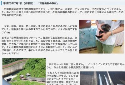 かながわスタイルスタッフブログ(神奈川県広報課)
