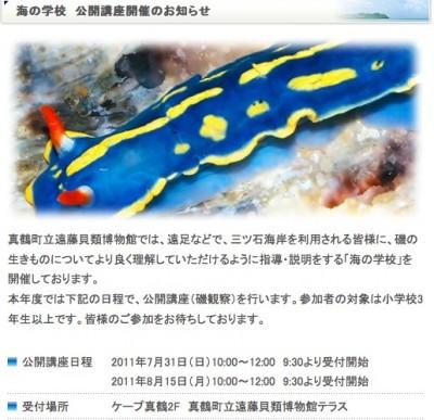 真鶴町公式サイト「海の学校 公開講座開催のお知らせ」