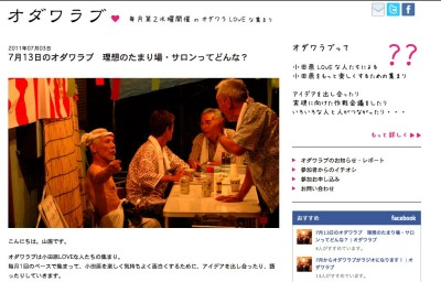 小田原をもっと面白く!「オダワラブ」のウェブサイト