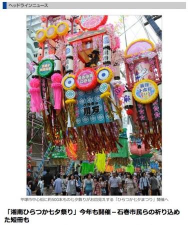 「湘南ひらつか七夕祭り」今年も開催(湘南経済新聞)