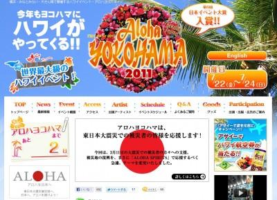 アロハヨコハマ2011 HPより