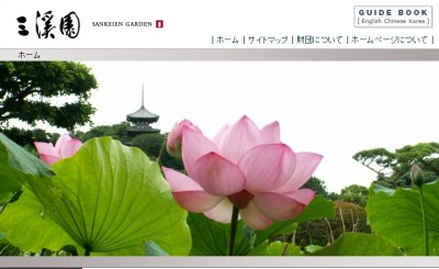 横浜 三溪園 - Yokohama Sankeien Garden -サイト