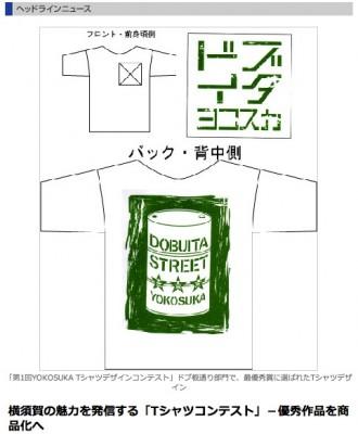 横須賀の魅力を発信する「Tシャツコンテスト」
