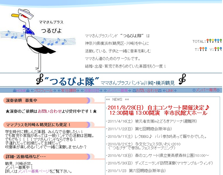 鶴見川崎ママブラス「つるぴよ」