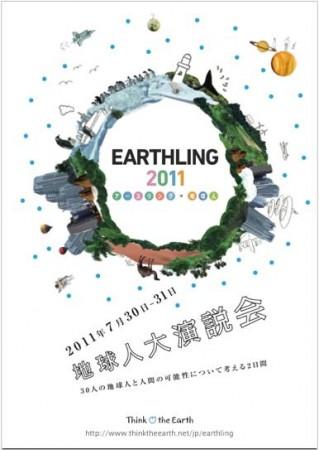 EARTHLING2011 地球人大演説会 フライヤー
