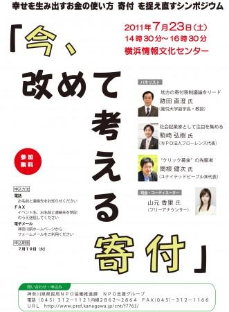 7月23日に横浜で開催されるシンポジウム「今、改めて考える寄付」