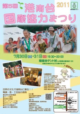 港南台国際協力まつり2011