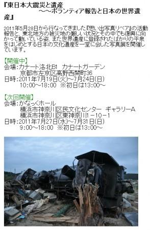 旅写真家 三田崇博(サンダタカヒロ)Official Siteより