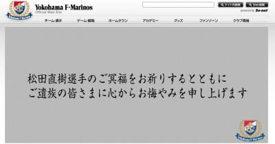 松田直樹選手を悼み、J1/横浜Fマリノスが西区練習場に献花台