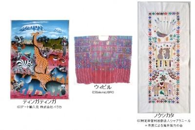 アジア・アフリカ・中南米 アートと民芸の世界