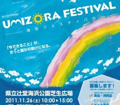 第2回海空フェスティバル(ポスターより)