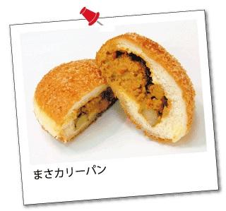 まさカリーパン/金太郎プロジェクトHPより