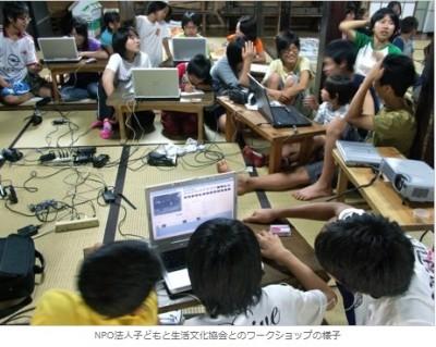NPO法人子どもと生活文化協会とのワークショップの様子(ヨコハマ経済新聞より)