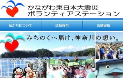 かながわ東日本大震災ボランティアステーション(ホームページより)