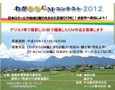 わがまちCMコンテスト(ホームページより)