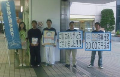 募金金額達成のお礼に立つメンバー「三陸沖に瀬谷丸を!」ブログより
