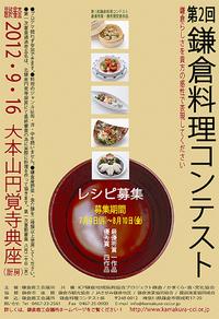 第2回鎌倉料理コンテスト チラシ(タウンニュース鎌倉版 ホームページより)