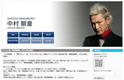 中村獅童Official Websiteより
