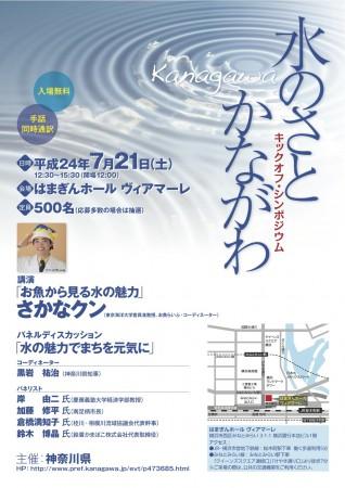 「水のさと かながわ」キックオフ・イベントのチラシ/神奈川県ホームページより