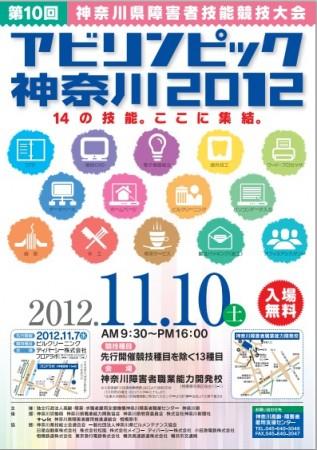 アビリンピック神奈川2012(大会案内より)