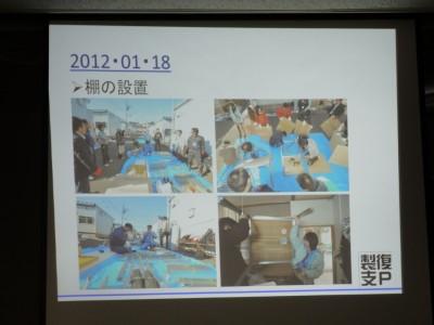 「製造業的復興支援プロジェクト」から報告された、仮設住宅への収納棚設置活動の様子