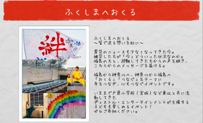 イベント「ふくしまへおくる」(ディストル・ミュージックエンターテインメントホームページより)