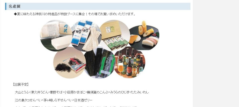 「かながわ 水の名産展」(神奈川県ホームページより)