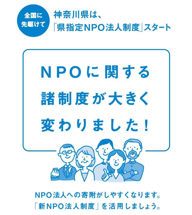 神奈川県が発行したパンフレット「NPOに関する諸制度が大きく変わりました!」(神奈川県ホームページより)