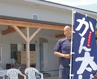 新しい農業ビジネスに挑戦する「かん太村」(タウンニュース 鎌倉版ホームページより)