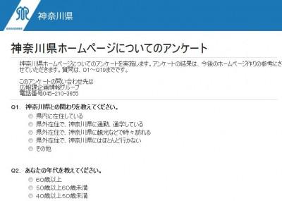 神奈川県ホームページについてのアンケート