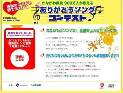 かながわ県民900万人が歌える ありがとうソングコンテスト