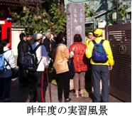昨年度の実習風景(神奈川県ホームページより)