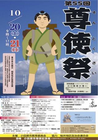 第55回尊徳祭のチラシ(小田原市 ホームページより)