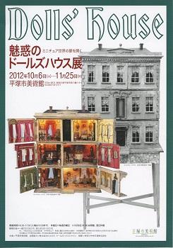 「魅惑のドールズハウス展」のちらし(平塚市美術館 ホームページより)