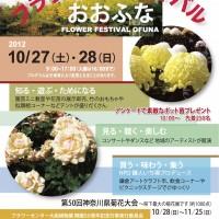 フラワーフェスティバルおおふなのちらし(神奈川県ホームページより)