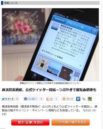 横須賀経済新聞より