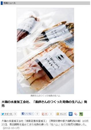 湘南経済新聞より
