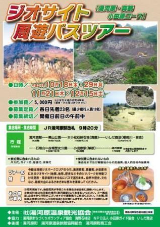 ジオサイト周遊バスツアー(ぐるっと箱根観光園ホームページより)