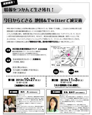 講座「情報をつかんで生き残れ!今日からできる地図&twitterで減災術」チラシ(NPO法人シャーロックホームズホームページより)