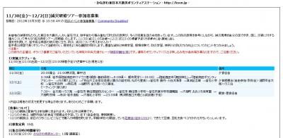かながわ災害ボランティアネットワーク東日本大震災特設サイトより