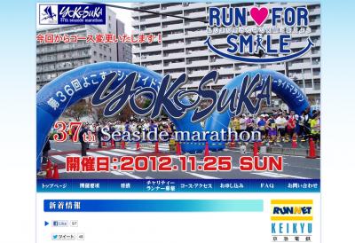 よこすかシーサイドマラソン ホームページ