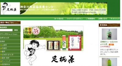 神奈川県農協茶業センター JA足柄茶通販サイトより