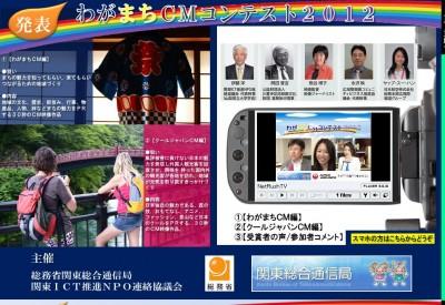 わがまちCMコンテスト2012結果(SHE KNOWS JOURNALより)