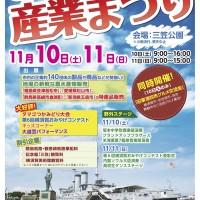 「よこすか産業まつり」のチラシ(横須賀市観光情報「ここはヨコスカ」ホームページより)