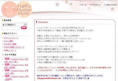 ハッピーマザーミュージック ホームページ
