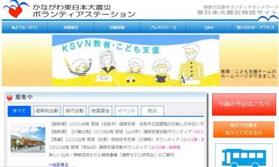 かながわ東日本大震災ボランティアステーション ホームページ