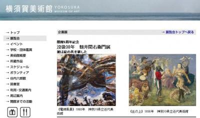 横須賀美術館ホームページ