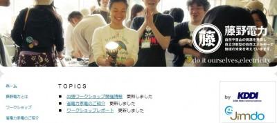 藤野電力ホームページ