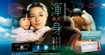 映画「渾身 KON-SHIN」公式サイト